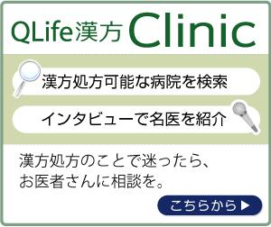 Qlife漢方Clinic