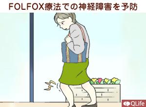 FOLFOX療法での神経障害を予防