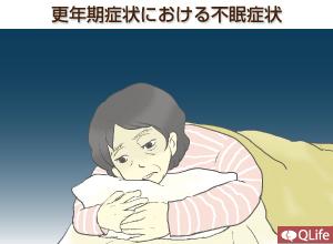 更年期症状における不眠症状
