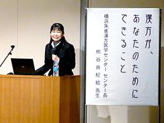 講師の熊谷由紀絵先生