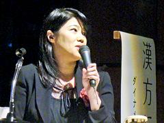 講師の定形綾香先生